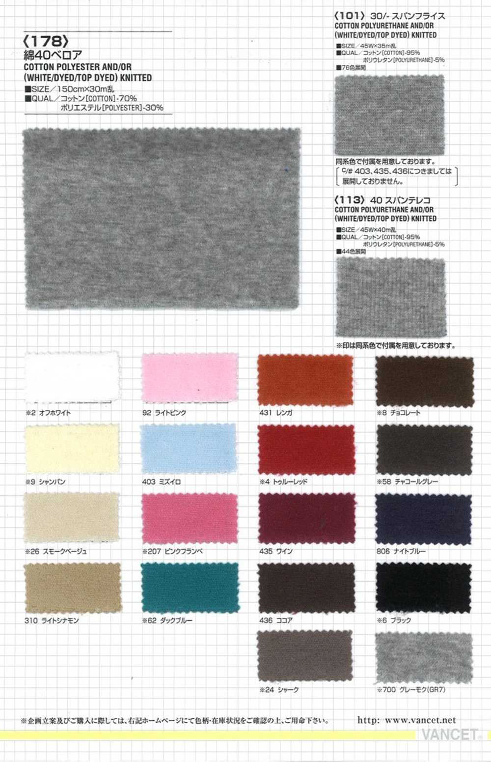 178 綿40 ベロア[生地] VANCET/オークラ商事 - ApparelX アパレル資材卸通販