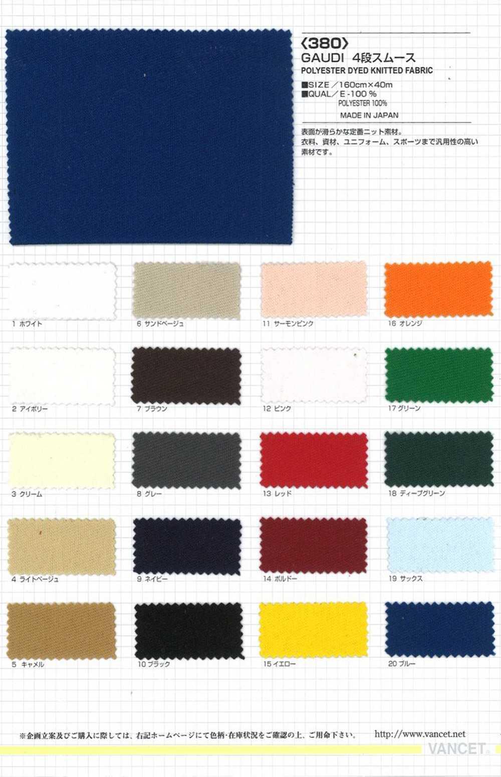 380 GAUDI 4段スムース[生地] VANCET/オークラ商事 - ApparelX アパレル資材卸通販