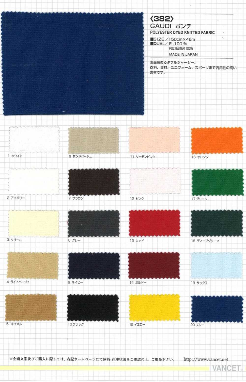 382 GAUDI ポンチ[生地] VANCET/オークラ商事 - ApparelX アパレル資材卸通販