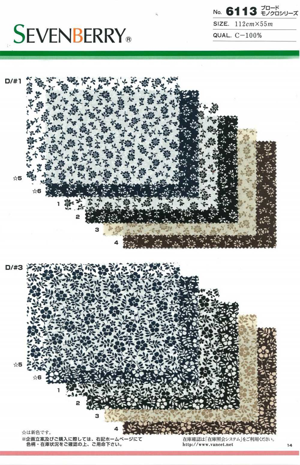 6113 SEVENBERRY ブロード モノクロシリーズ[生地] VANCET/オークラ商事 - ApparelX アパレル資材卸通販
