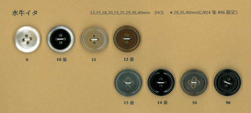 水牛イタ 水牛イタ 4つ穴 ホーン ボタン 幸徳ボタン/オークラ商事 - ApparelX アパレル資材卸通販
