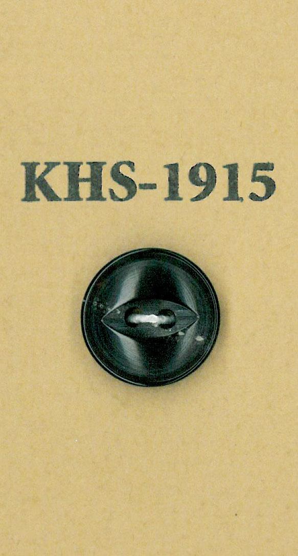 KHS-1915 水牛 猫目 小さめ 2つ穴 ホーン ボタン 幸徳ボタン/オークラ商事 - ApparelX アパレル資材卸通販