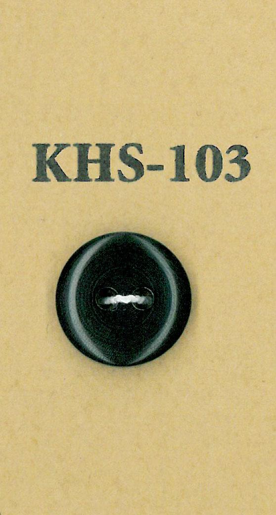 KHS-103 水牛 シンプル 2つ穴 ホーン ボタン 幸徳ボタン/オークラ商事 - ApparelX アパレル資材卸通販