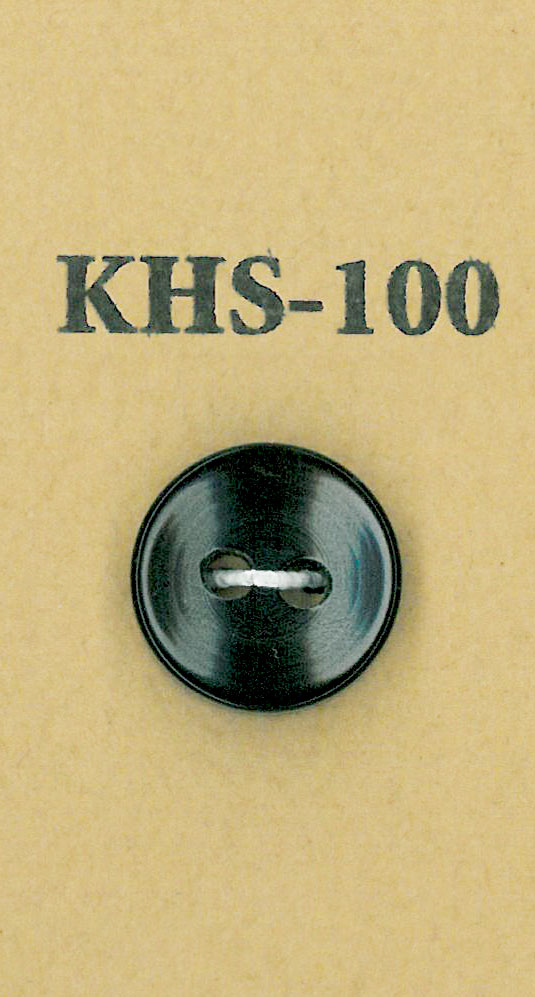 KHS-100 水牛 小さめ 2つ穴 ホーン ボタン 幸徳ボタン/オークラ商事 - ApparelX アパレル資材卸通販