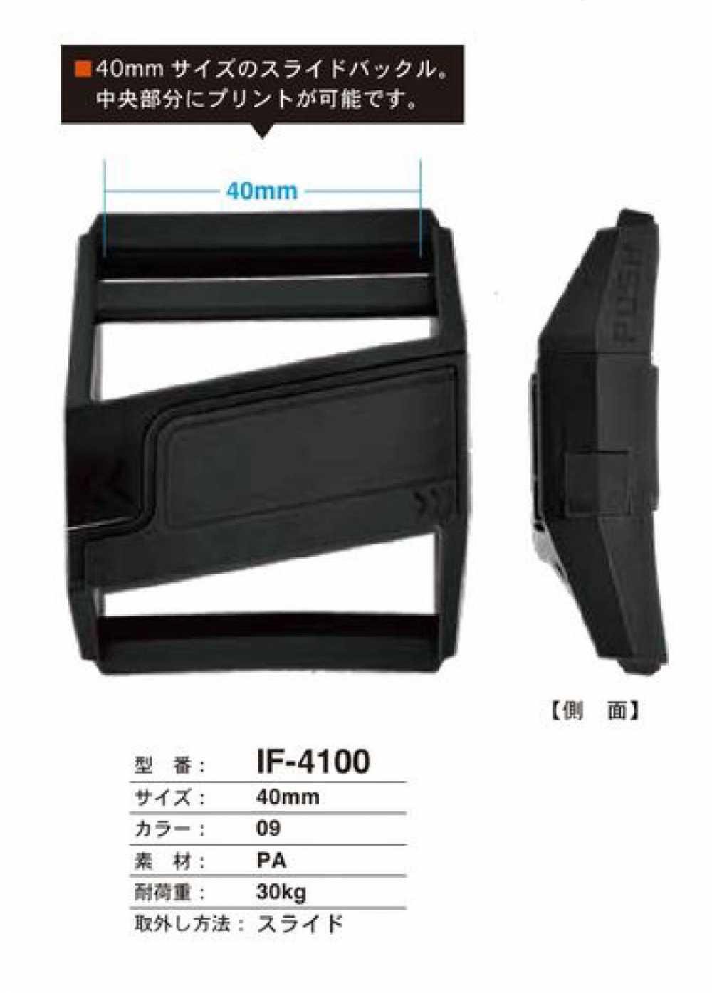 IF4100 プリント可能 40MM スライド バックル[バックル・カン類] FIDLOCK/オークラ商事 - ApparelX アパレル資材卸通販