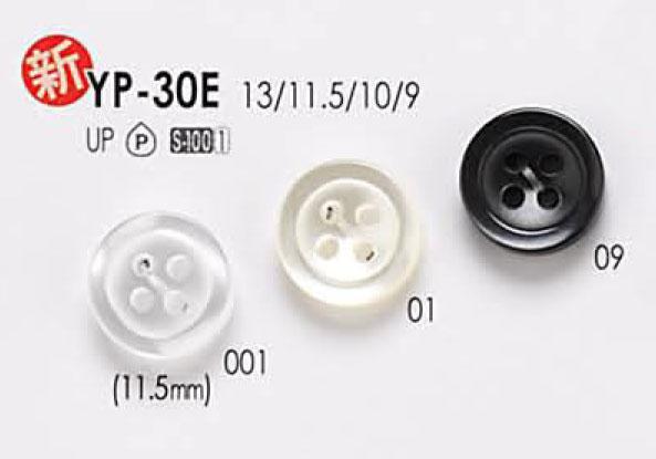 YP-30E シンプル 貝調 4つ穴 シャツ・ブラウス用 ポリエステル ボタン アイリス/オークラ商事 - ApparelX アパレル資材卸通販