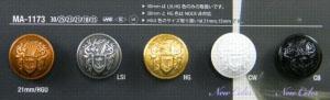 MA-1173 紋章柄 メタル 裏足 ボタン アイリス/オークラ商事 - ApparelX アパレル資材卸通販