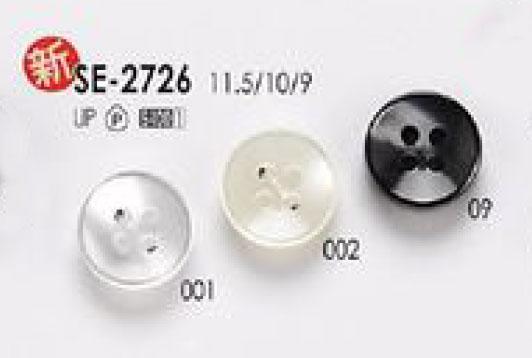 SE-2726 シンプル 貝調 シャツ・ブラウス用 4つ穴 ポリエステル ボタン アイリス/オークラ商事 - ApparelX アパレル資材卸通販