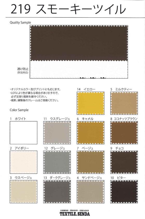219 スモーキーツイル[生地] 仙田/オークラ商事 - ApparelX アパレル資材卸通販