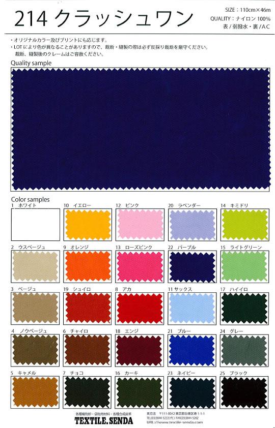 214 クラッシュワン[生地] 仙田/オークラ商事 - ApparelX アパレル資材卸通販