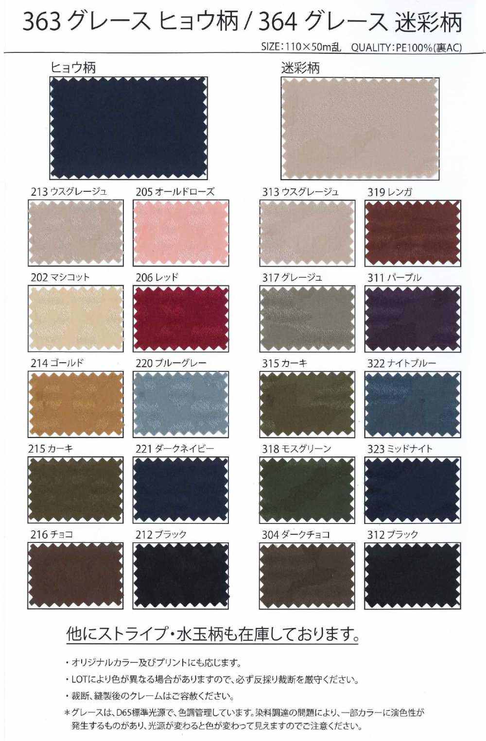 364 グレース 迷彩柄[生地] 仙田/オークラ商事 - ApparelX アパレル資材卸通販