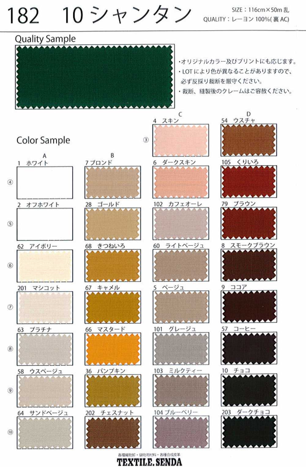 182 10シャンタン[生地] 仙田/オークラ商事 - ApparelX アパレル資材卸通販