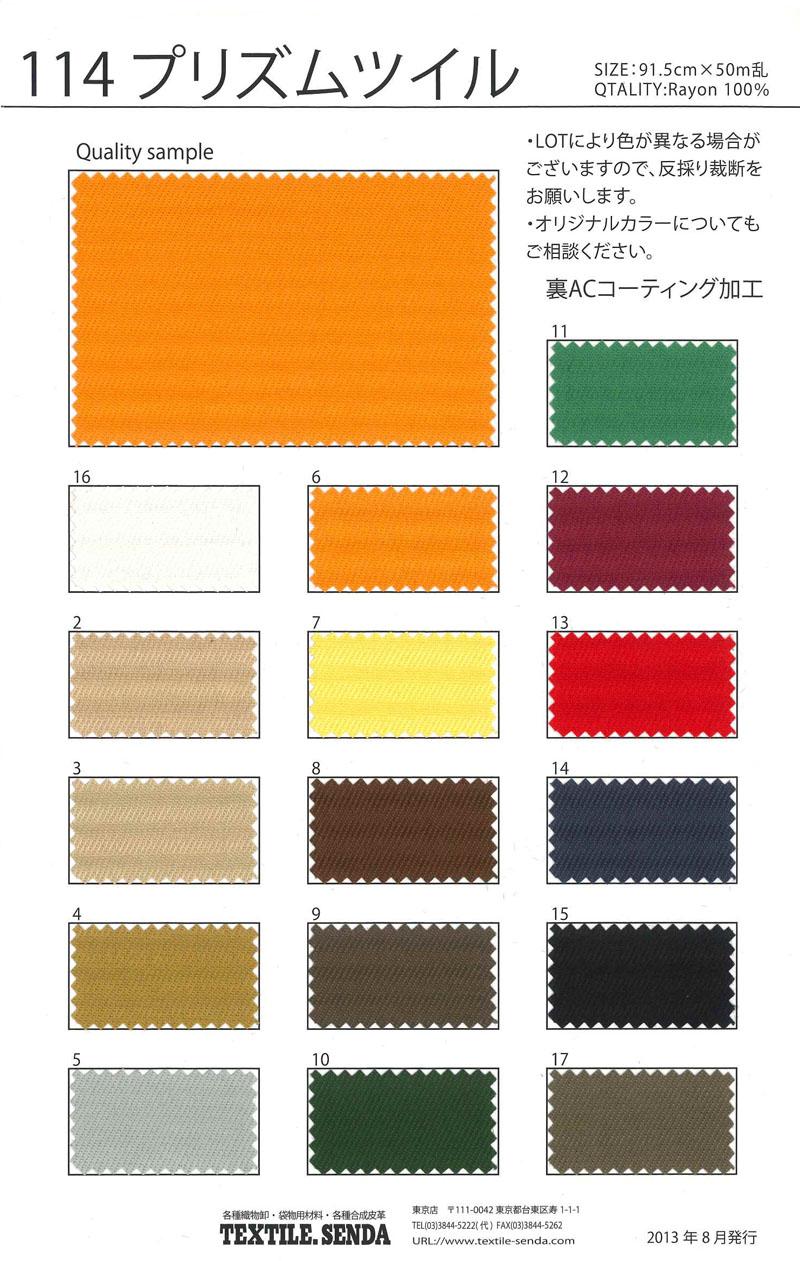 114 プリズムツイル[生地] 仙田/オークラ商事 - ApparelX アパレル資材卸通販