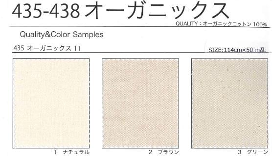 435 オーガニックス11号帆布[生地] 仙田/オークラ商事 - ApparelX アパレル資材卸通販