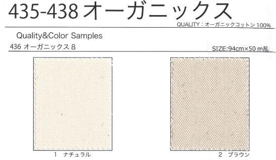 436 オーガニックス8号帆布[生地] 仙田/オークラ商事 - ApparelX アパレル資材卸通販