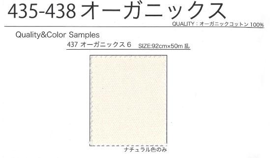 437 オーガニックス6号帆布[生地] 仙田/オークラ商事 - ApparelX アパレル資材卸通販