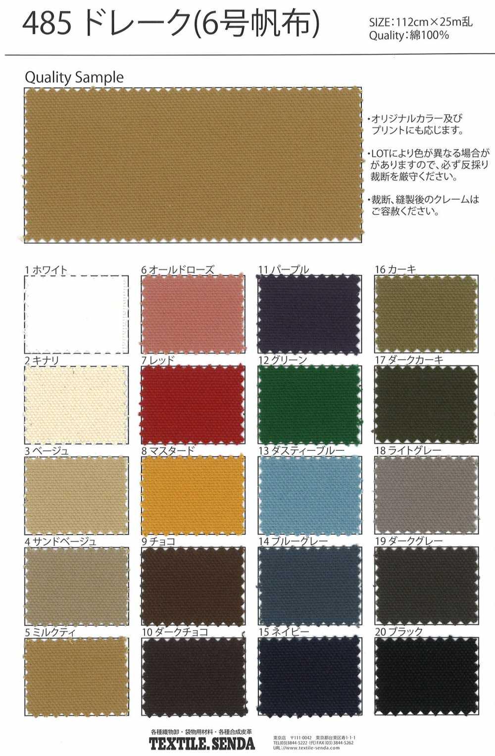 485 ドレーク[生地] 仙田/オークラ商事 - ApparelX アパレル資材卸通販