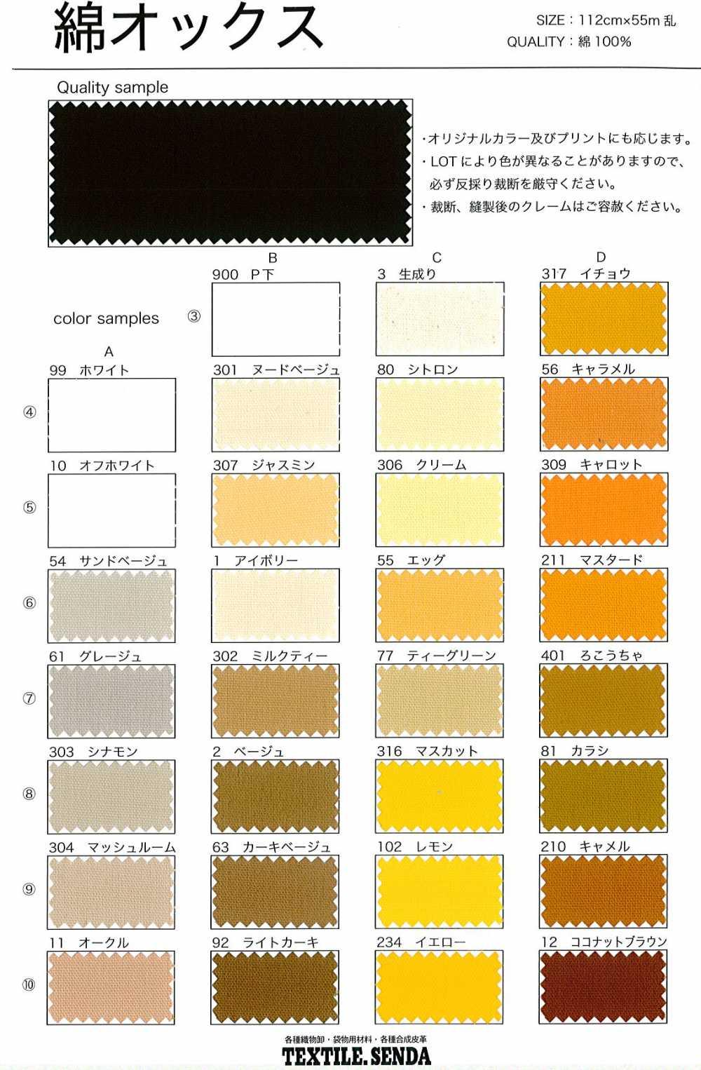 408 綿オックス[生地] 仙田/オークラ商事 - ApparelX アパレル資材卸通販