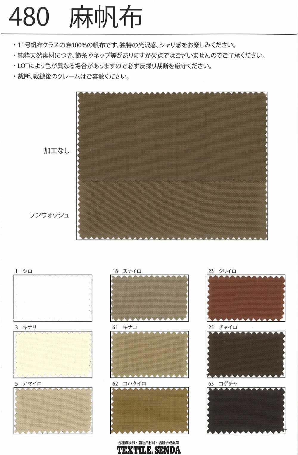 480 麻帆布[生地] 仙田/オークラ商事 - ApparelX アパレル資材卸通販
