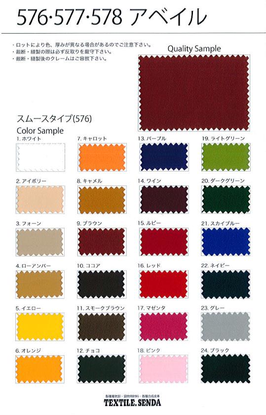 576 アベイル(スムース)[生地] 仙田/オークラ商事 - ApparelX アパレル資材卸通販