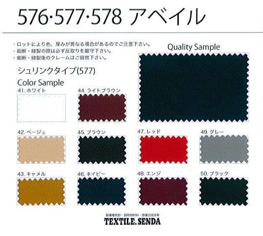577 アベイル(シュリンク)[生地] 仙田/オークラ商事 - ApparelX アパレル資材卸通販