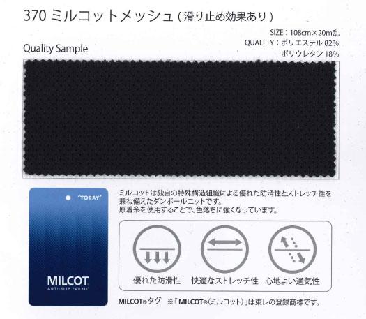 370 ミルコット®メッシュ[生地] 仙田/オークラ商事 - ApparelX アパレル資材卸通販