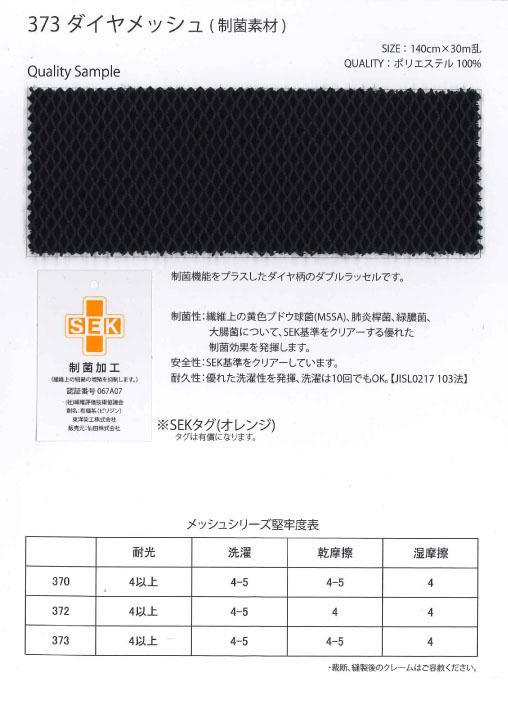 373 ダイヤメッシュ[生地] 仙田/オークラ商事 - ApparelX アパレル資材卸通販