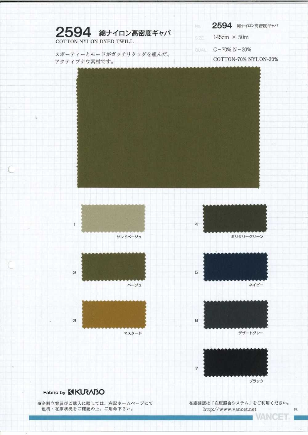 2594 綿ナイロン高密度ギャバ[生地] VANCET/オークラ商事 - ApparelX アパレル資材卸通販