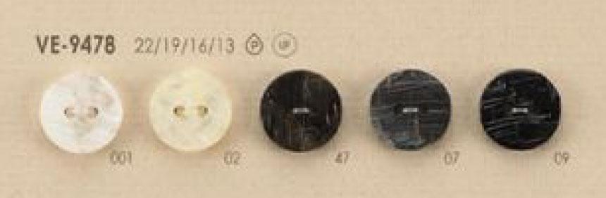 VE-9478 シンプル 貝調 2つ穴 ポリエステル ボタン アイリス/オークラ商事 - ApparelX アパレル資材卸通販