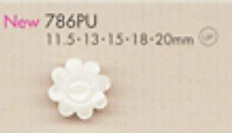 786PU 花型プラスチックボタン 大阪プラスチック工業(DAIYA BUTTON)/オークラ商事 - ApparelX アパレル資材卸通販