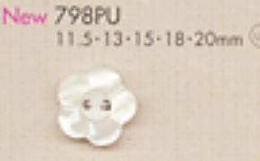 798PU 2穴花型プラスチックボタン 大阪プラスチック工業(DAIYA BUTTON)/オークラ商事 - ApparelX アパレル資材卸通販