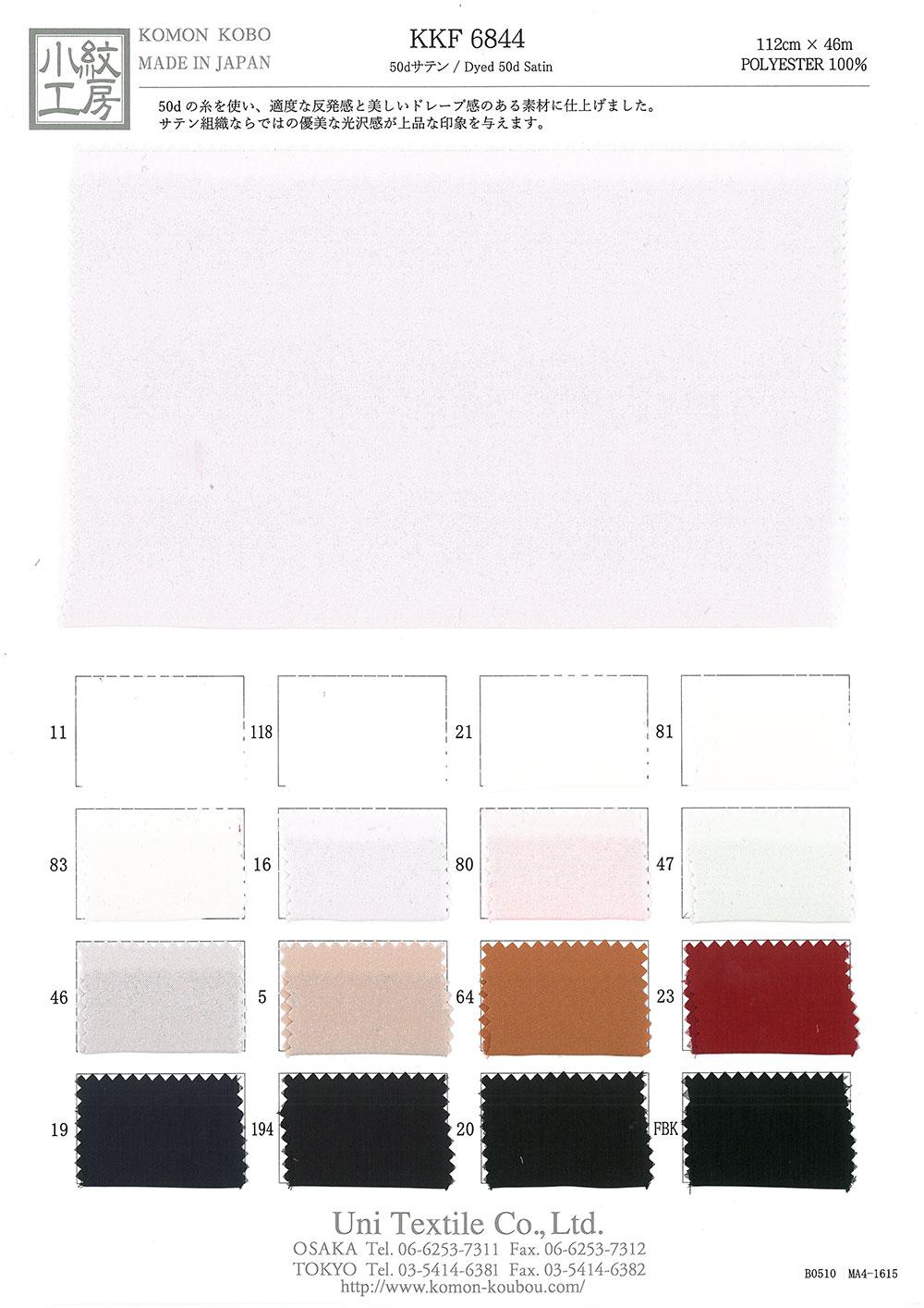 KKF6844 50d サテン[生地] 宇仁繊維/オークラ商事 - ApparelX アパレル資材卸通販