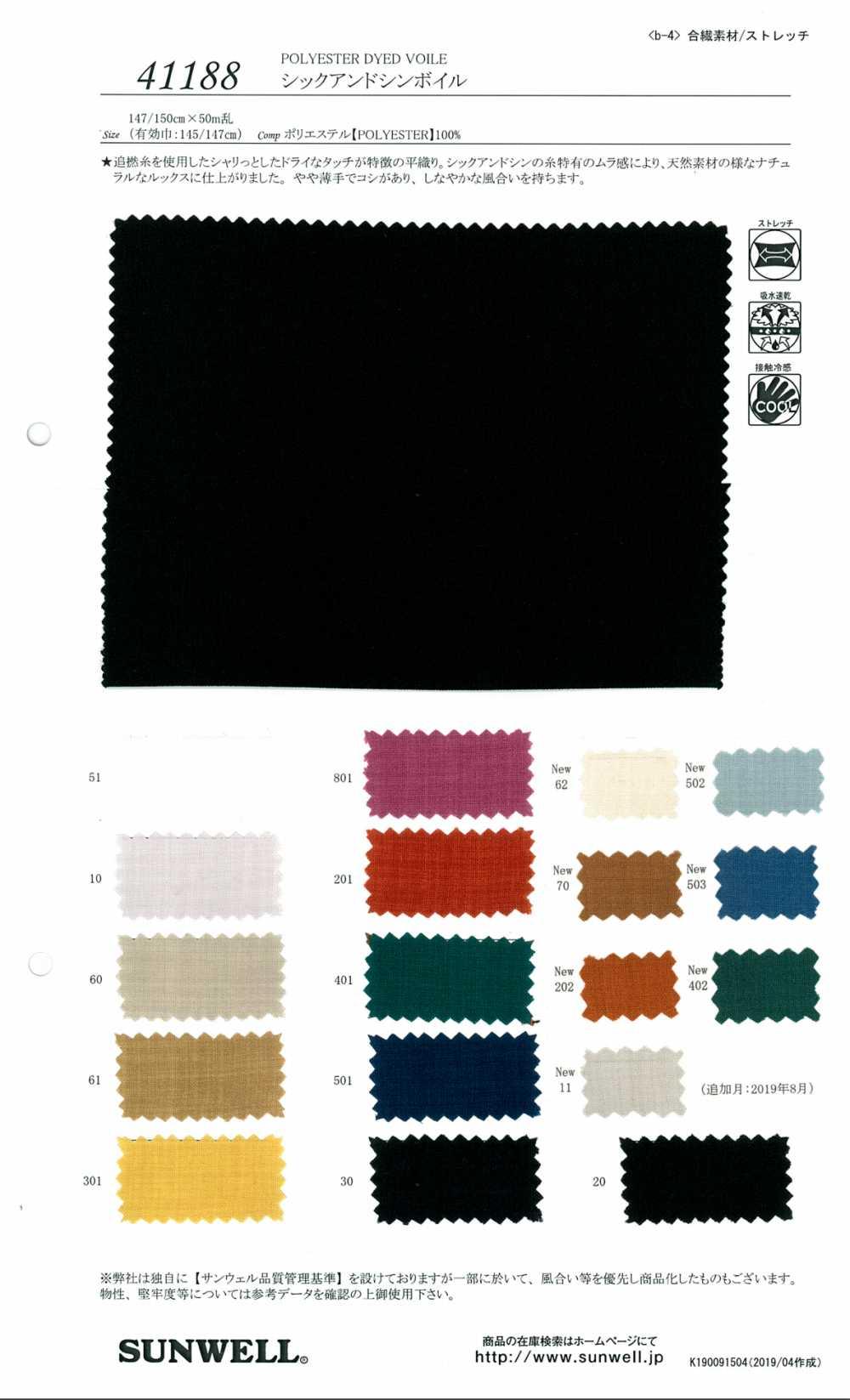 41188 シックアンドシンボイル[生地] SUNWELL(サンウェル)/オークラ商事 - ApparelX アパレル資材卸通販