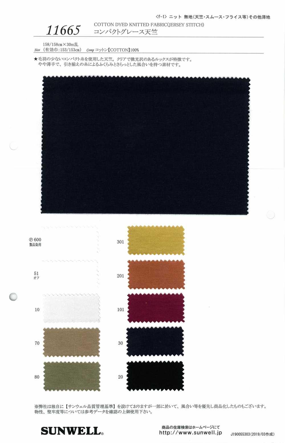 11665 コンパクトグレース天竺[生地] SUNWELL(サンウェル)/オークラ商事 - ApparelX アパレル資材卸通販