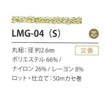 LMG-04(S) ラメバリエーション 2.6MM[リボン・テープ・コード] こるどん/オークラ商事 - ApparelX アパレル資材卸通販