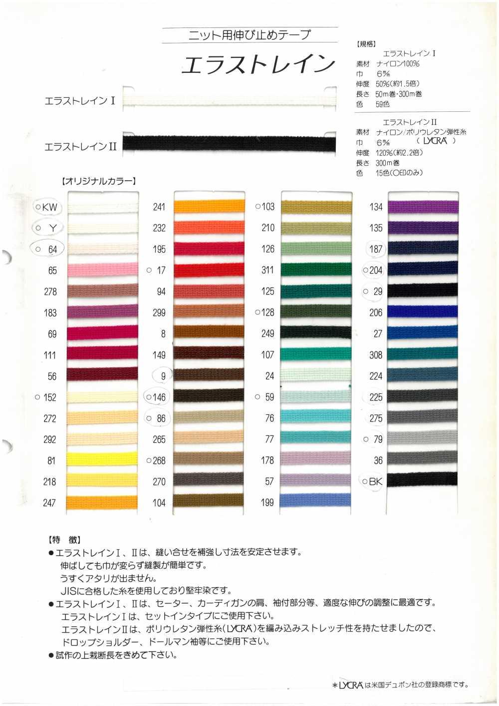 エラストレインⅠ ウーリースピンテープ ナイロン100%[伸止テープ] オークラ商事 - ApparelX アパレル資材卸通販