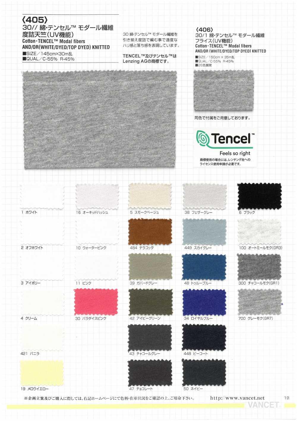 405 30// 綿・テンセル™モダール繊維 度詰天竺(UV機能)[生地] VANCET