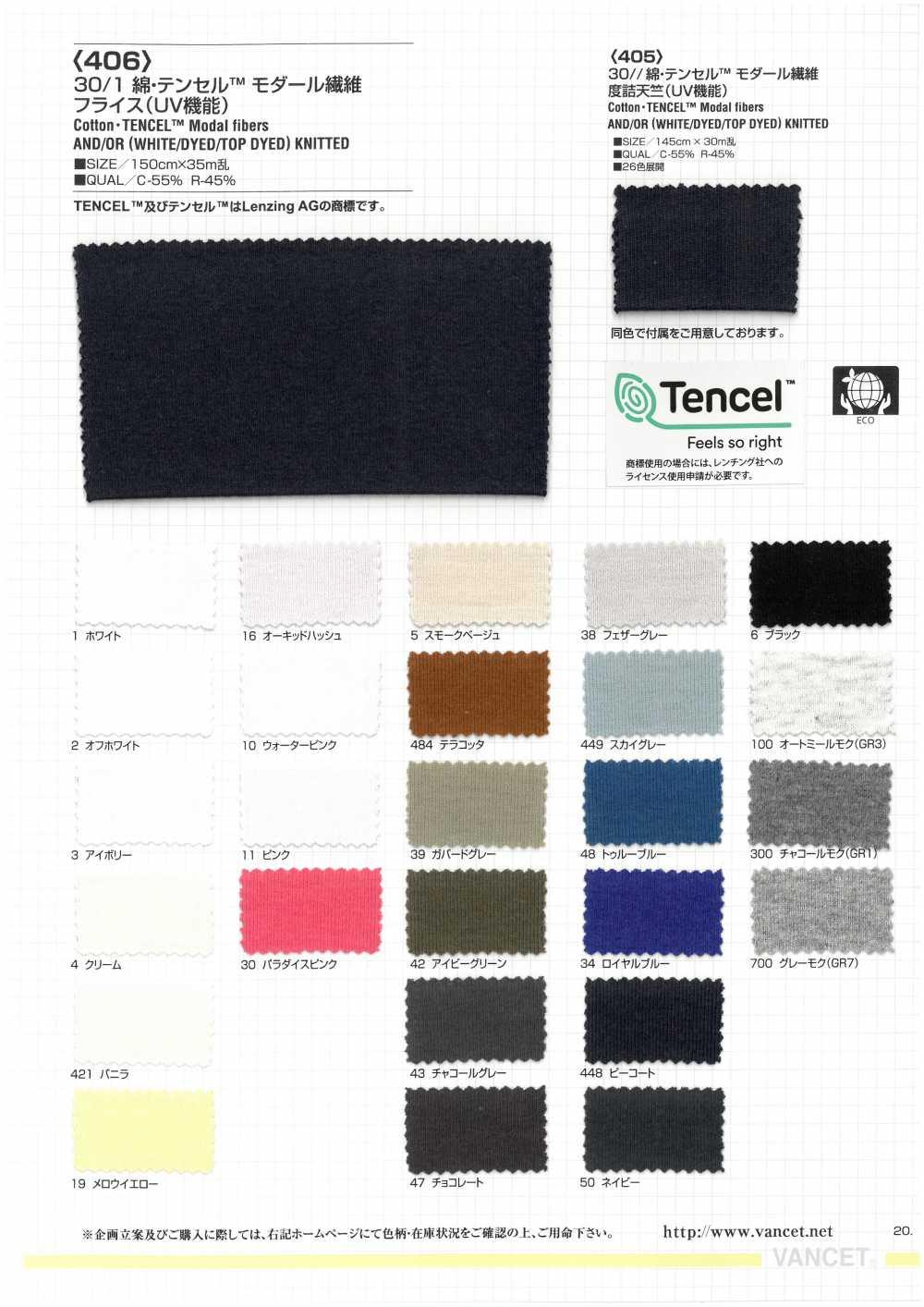 406 30/1 綿・テンセル™モダール繊維 フライス(UV機能)[生地] VANCET