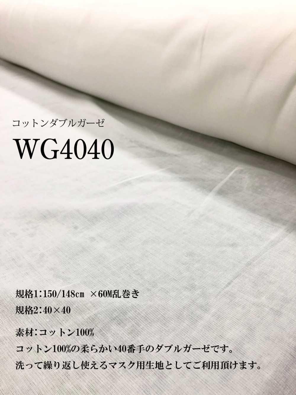 WG4040 広幅 コットンダブルガーゼ 40×40[生地] オークラ商事