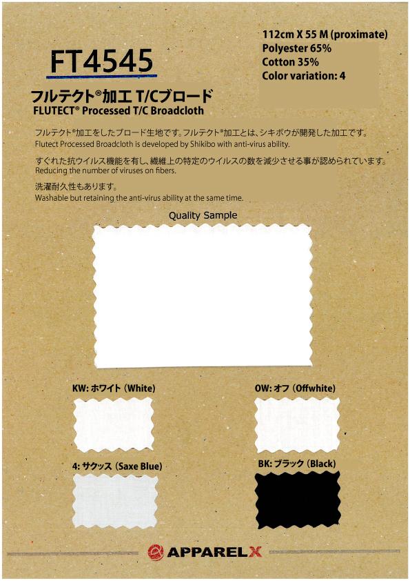 FT4545 フルテクト®加工 T/Cブロード 208本 抗ウイルス[生地] オークラ商事