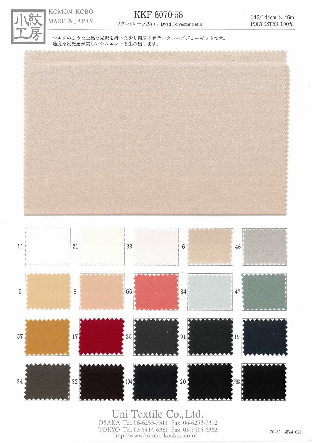KKF8070-58 サテンクレープ広巾[生地] 宇仁繊維
