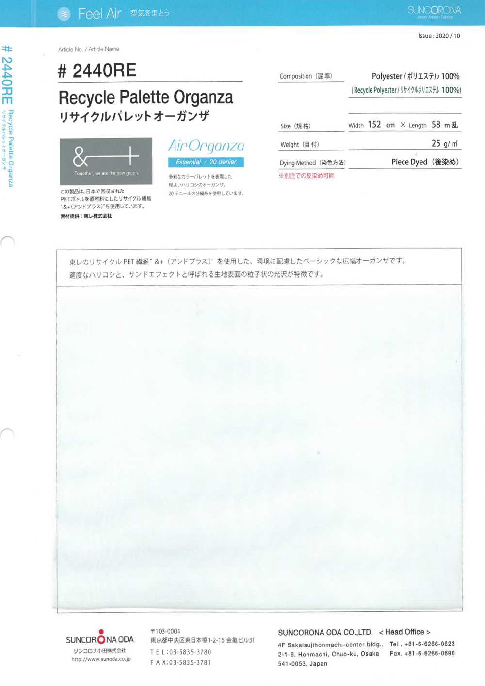 2440RE リサイクルパレットオーガンザ[生地] サンコロナ小田