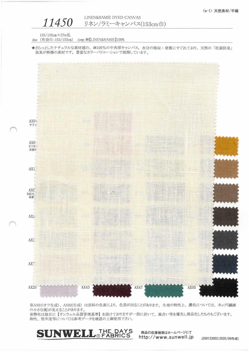 11450 リネン/ラミーキャンバス(153cm巾)[生地] SUNWELL(サンウェル)