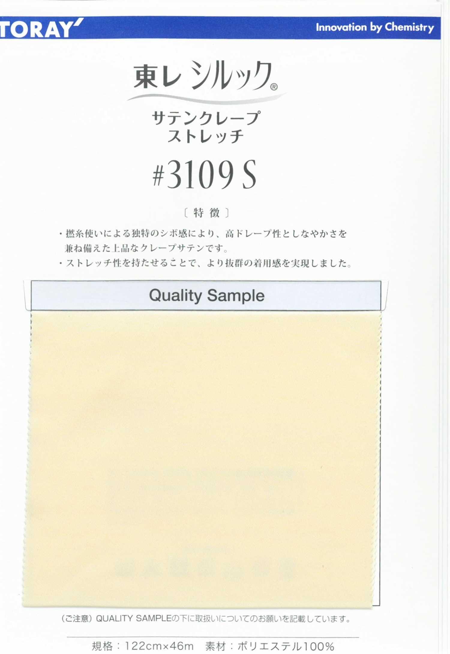 3109S サテンクレープストレッチ裏地 東レシルック 東レ/オークラ商事 - ApparelX アパレル資材卸通販