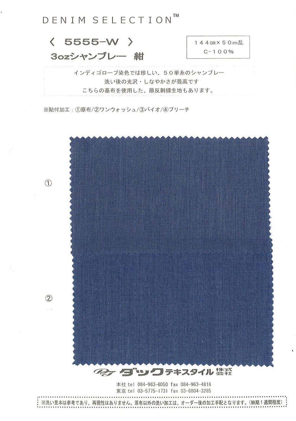 5555W 3オンスシャンブレー[生地] ダックテキスタイル/オークラ商事 - ApparelX アパレル資材卸通販