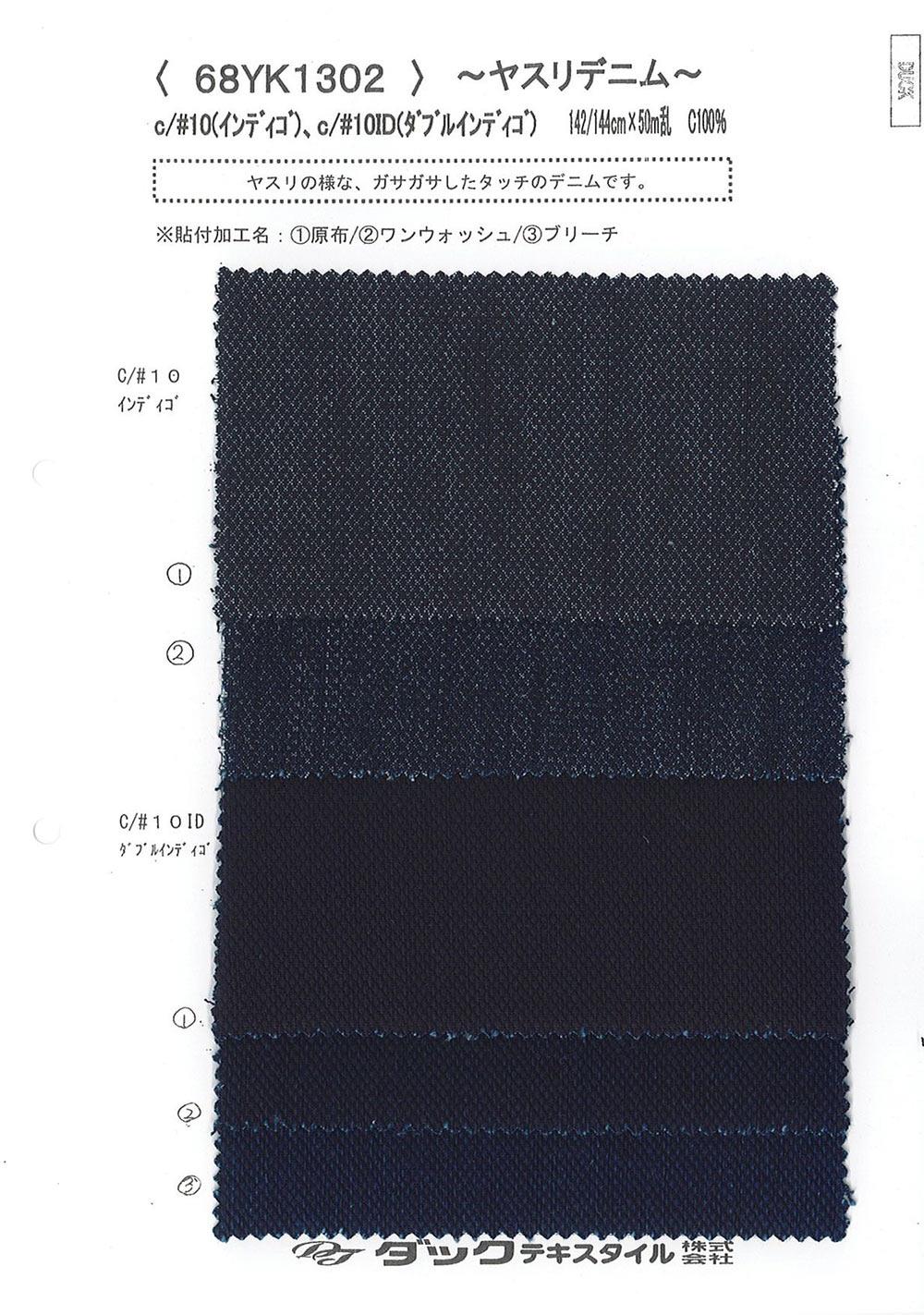 68YK1302 ヤスリデニム[生地] ダックテキスタイル/オークラ商事 - ApparelX アパレル資材卸通販
