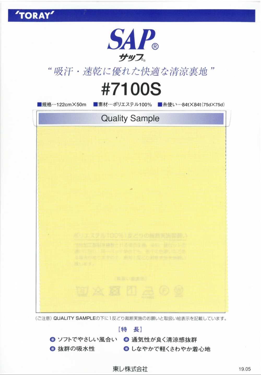 7100S SAP 清涼裏地(吸汗、速乾) 東レ/オークラ商事 - ApparelX アパレル資材卸通販