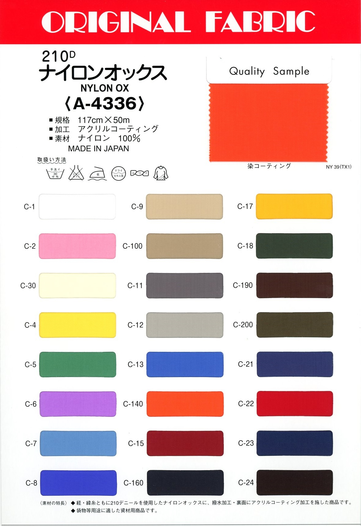 A4336 210D ナイロンオックス[生地] Masuda(マスダ)/オークラ商事 - ApparelX アパレル資材卸通販