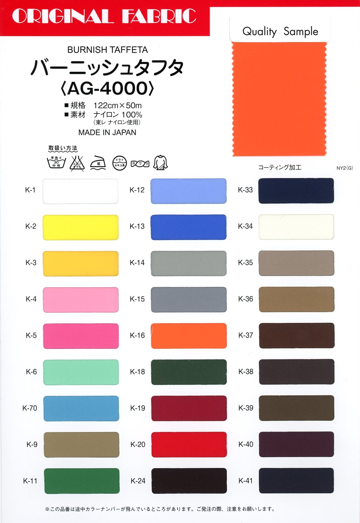AG-4000 バーニッシュタフタ[生地] Masuda(マスダ)/オークラ商事 - ApparelX アパレル資材卸通販