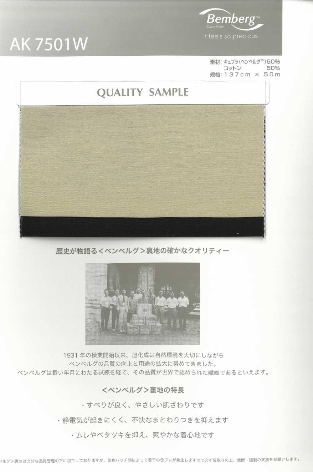 AK7501W キュプラコットン交織裏地 旭化成/オークラ商事 - ApparelX アパレル資材卸通販